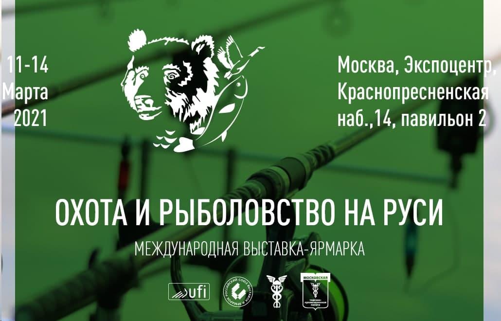 Беслптаный билет на выставку Охота и рыболовство