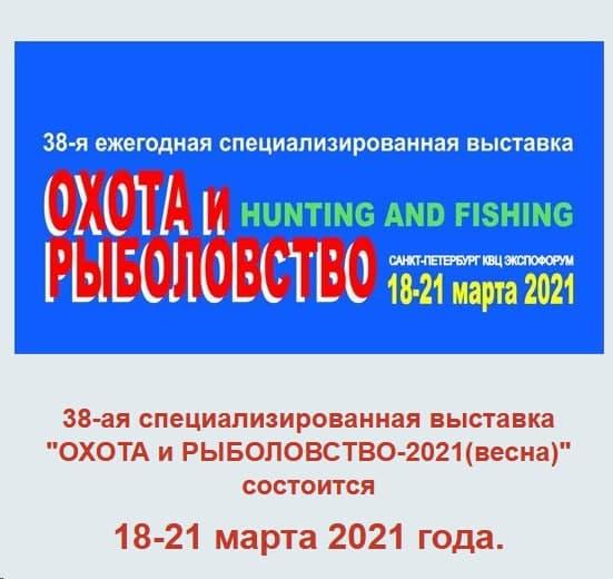 охота и рыболовство СПб 2021