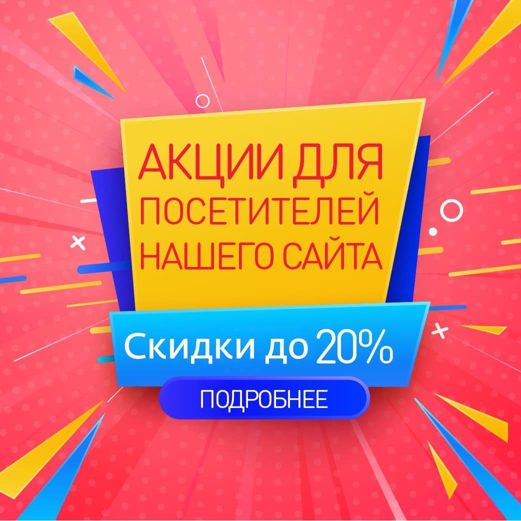 banner-skidka-all