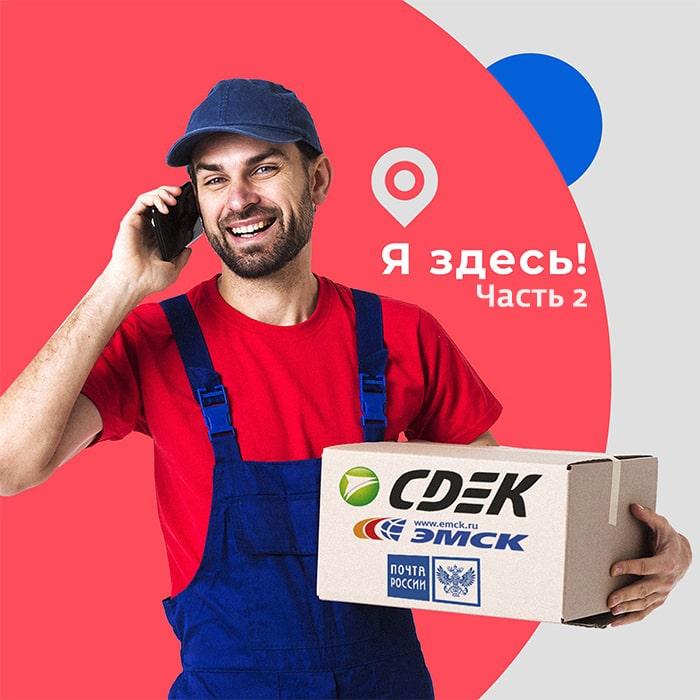 delivery-descriptions-min-min